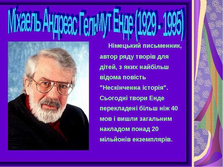 Німецький письменник, автор ряду творів для дітей, з яких найбільш відома пов...