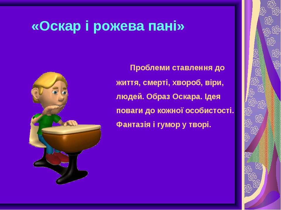 «Оскар і рожева пані» Проблеми ставлення до життя, смерті, хвороб, віри, люде...