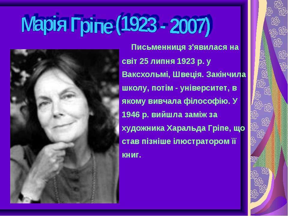 Письменниця з'явилася на світ 25 липня 1923 р. у Ваксхольмі, Швеція. Закінчил...