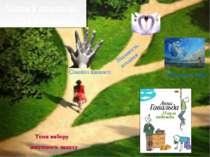 Анна Гавальда «35 кіло надії» Теми вибору життєвого шляху Відданість, кохання...