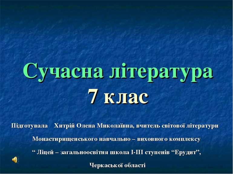 Підготувала Хитрій Олена Миколаївна, вчитель світової літератури Монастирищен...