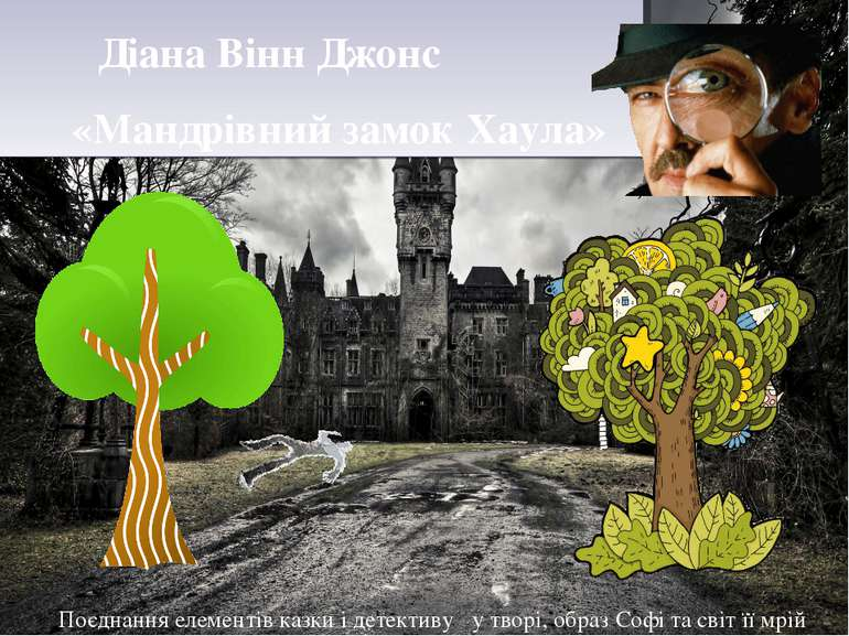 Діана Вінн Джонс «Мандрівний замок Хаула» Поєднання елементів казки і детекти...