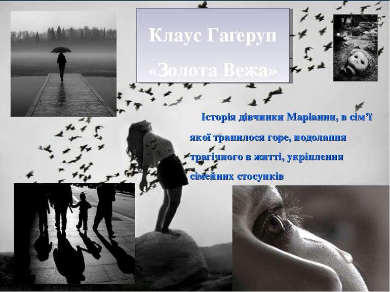 Клаус Гаґеруп «Золота Вежа» Історія дівчинки Маріанни, в сім'ї якої трапилося...