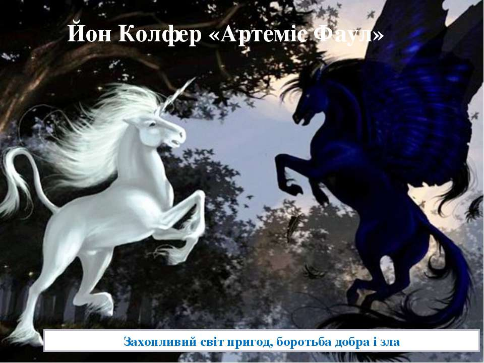 Йон Колфер «Артеміс Фаул» Захопливий світ пригод, боротьба добра і зла