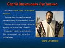 Сергій Васильович Лук'яненко Народився 11 квітня 1968 р. у місті Каратау, Каз...