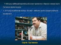 У 2003 році найбільший європейський конвент фантастики «Єврокон» визнав Сергі...