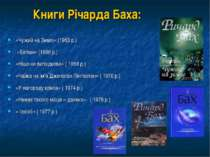 Книги Річарда Баха: «Чужий на Землі» (1963 р.) «Біплан» (1966 р.) «Ніщо не ви...