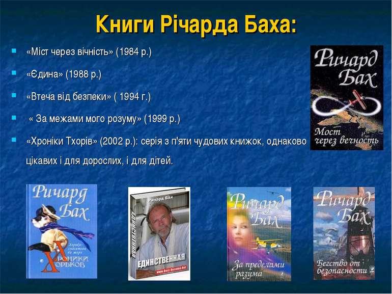 Книги Річарда Баха: «Міст через вічність» (1984 р.) «Єдина» (1988 р.) «Втеча ...