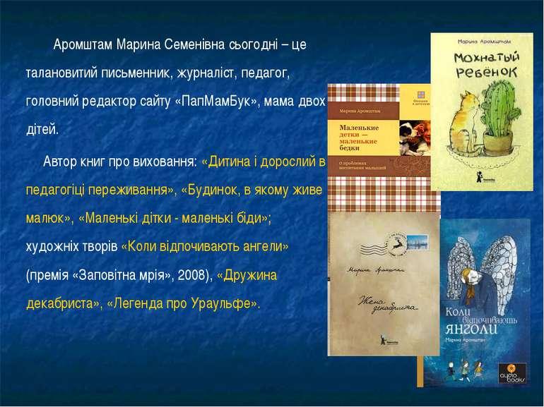 Аромштам Марина Семенівна сьогодні – це талановитий письменник, журналіст, пе...