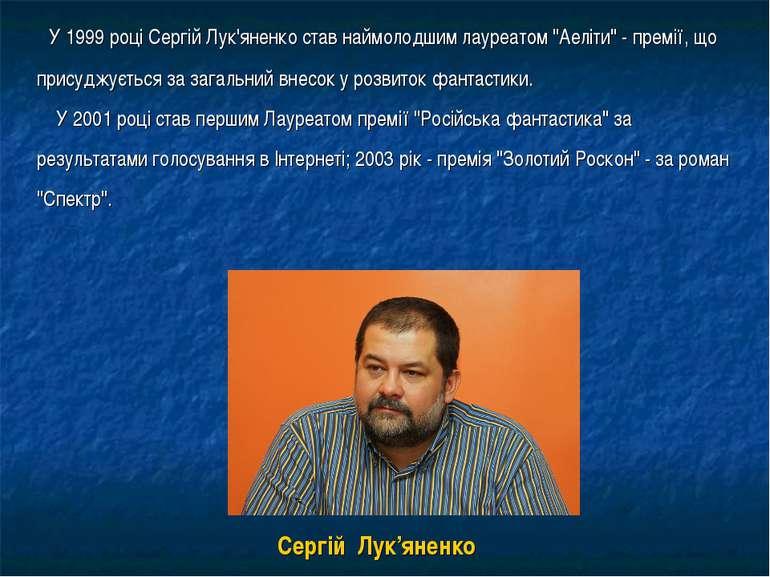"""У 1999 році Сергій Лук'яненко став наймолодшим лауреатом """"Аеліти"""" - премії, щ..."""