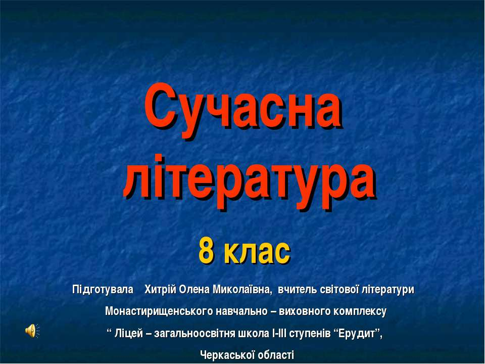 Сучасна література 8 клас Підготувала Хитрій Олена Миколаївна, вчитель світов...