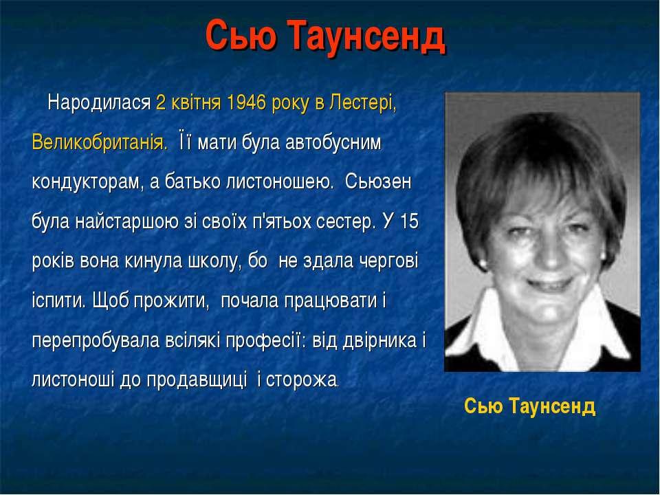 Сью Таунсенд Народилася 2 квітня 1946 року в Лестері, Великобританія. Її мати...
