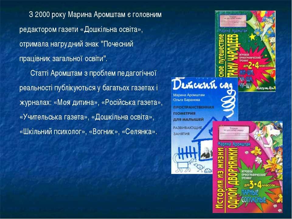 З 2000 року Марина Аромштам є головним редактором газети «Дошкільна освіта», ...