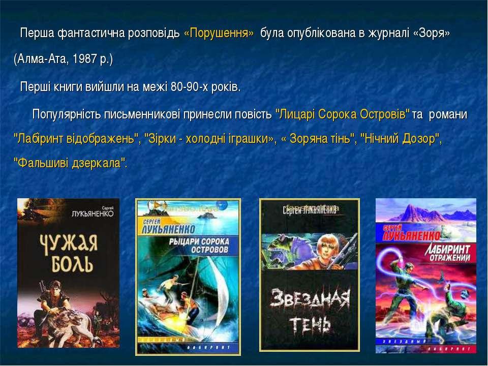 Перша фантастична розповідь «Порушення» була опублікована в журналі «Зоря» (А...