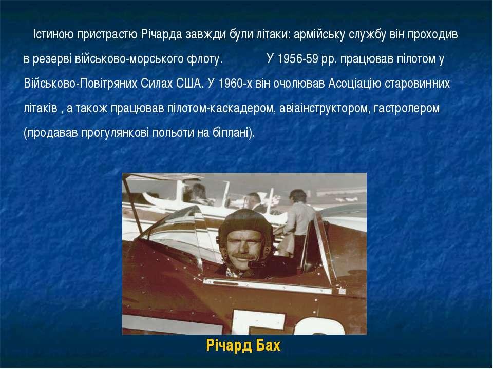 Істиною пристрастю Річарда завжди були літаки: армійську службу він проходив ...