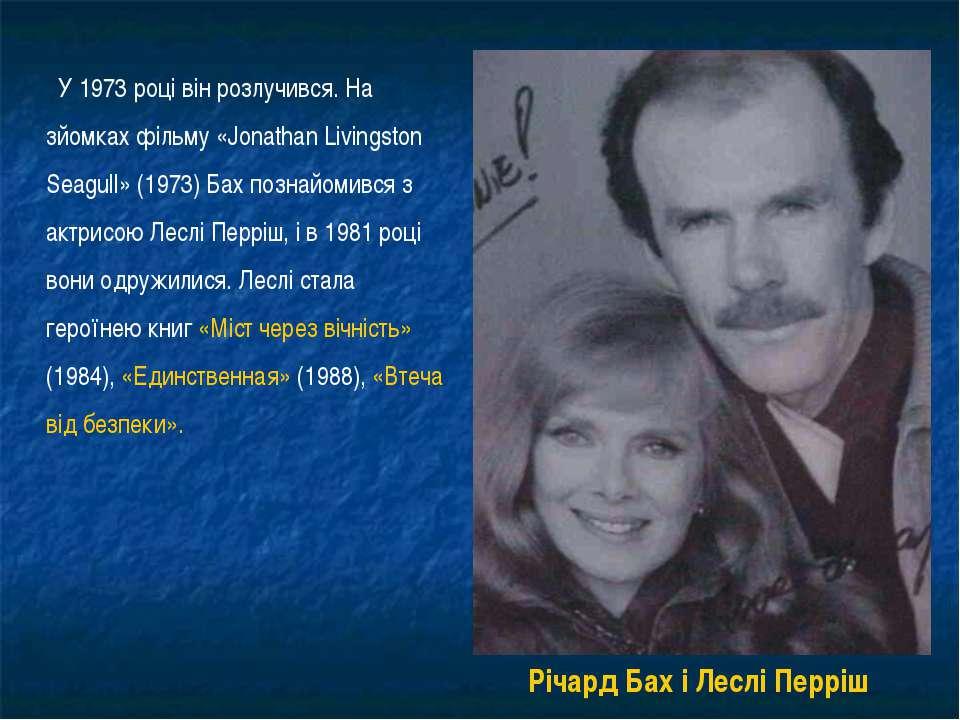 У 1973 році він розлучився. На зйомках фільму «Jonathan Livingston Seagull» (...