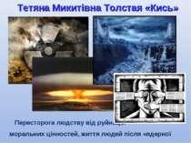 Тетяна Микитівна Толстая «Кись» Пересторога людству від руйнацій моральних ці...