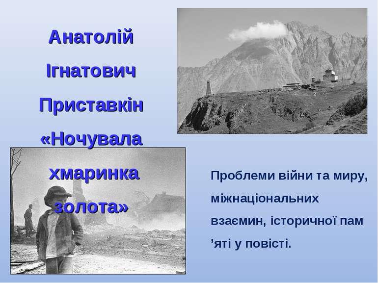 Анатолій Ігнатович Приставкін «Ночувала хмаринка золота» Проблеми війни та ми...