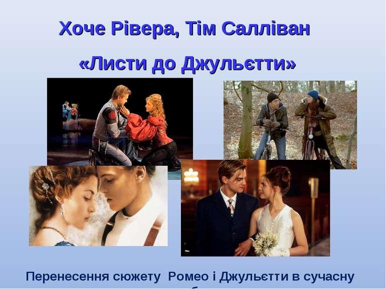 Хоче Рівера, Тім Салліван «Листи до Джульєтти» Перенесення сюжету Ромео і Джу...