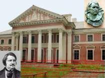 Про романтичну пиригоду Бальзака, пов'язану з Україною, нагадує меморіальна д...