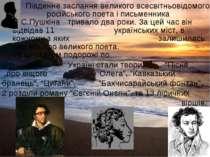 Південне заслання великого всесвітньовідомого російського поета і письменника...