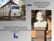 Пам'ятник В. Короленку в Житомирі встановлено на честь 120 річчя з дня народж...