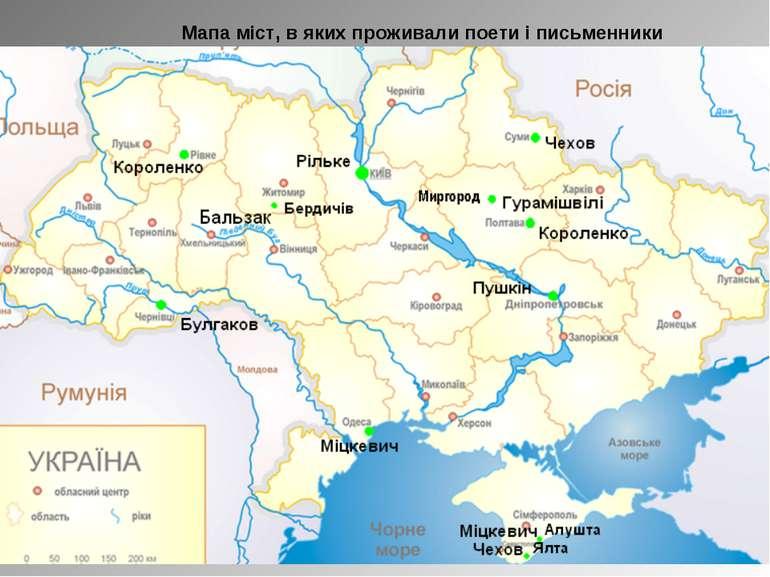 Мапа міст, в яких проживали поети і письменники