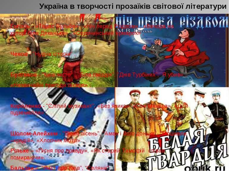 Україна в творчості прозаїків світової літератури Гоголь - «Тарас Бульба» , «...