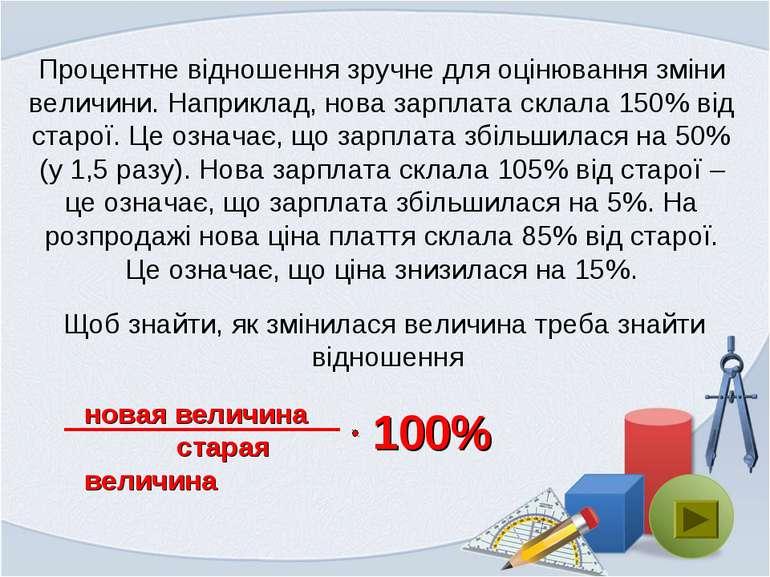 Щоб знайти, як змінилася величина треба знайти відношення Процентне відношенн...