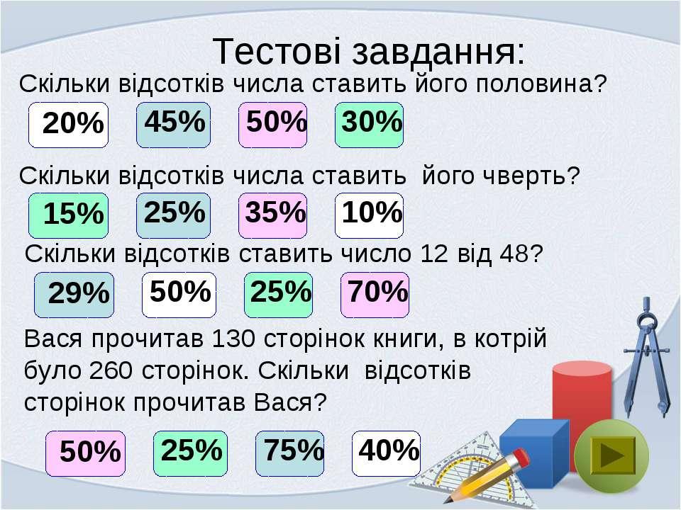 Тестові завдання: Скільки відсотків числа ставить його половина? 20% Скільки ...