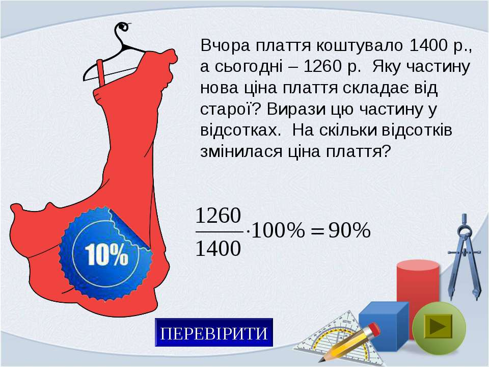 Вчора плаття коштувало 1400 р., а сьогодні – 1260 р. Яку частину нова ціна пл...