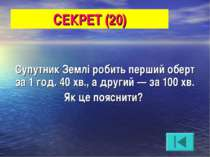 Супутник Землі робить перший оберт за 1 год. 40 хв., а другий — за 100 хв. Як...
