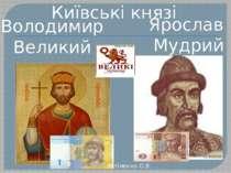 Київські князі Володимир Великий Ярослав Мудрий Хотіленко О.В.