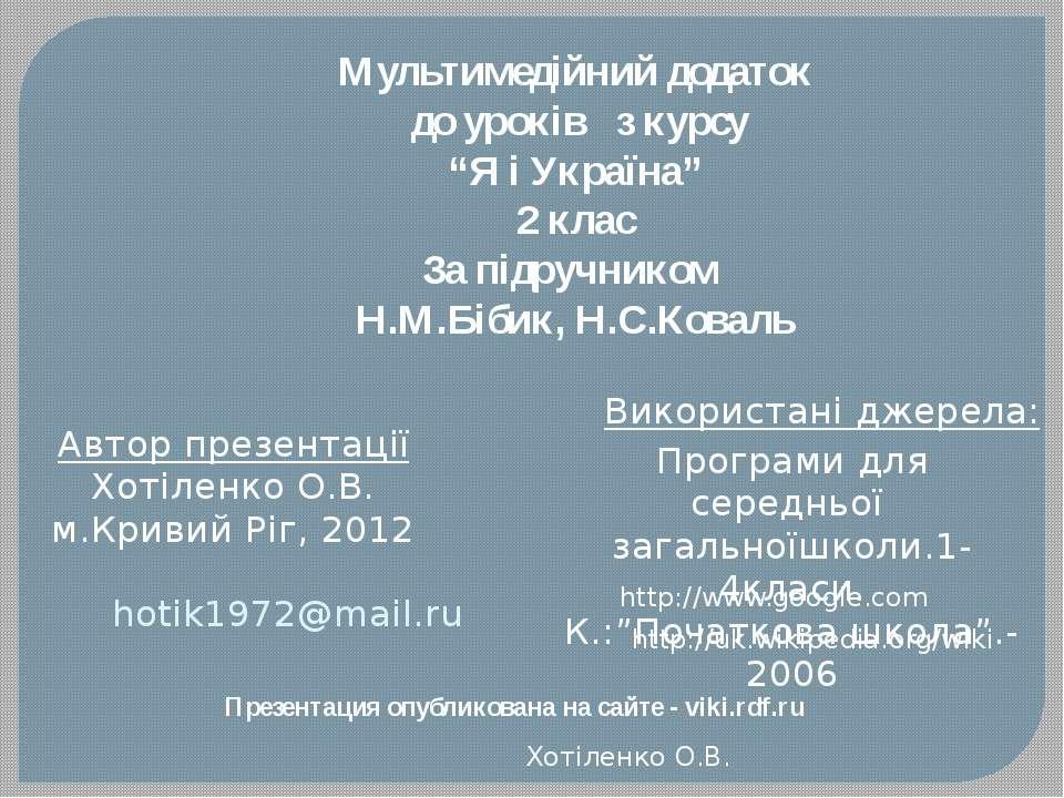 """Мультимедійний додаток до уроків з курсу """"Я і Україна"""" 2 клас За підручником ..."""