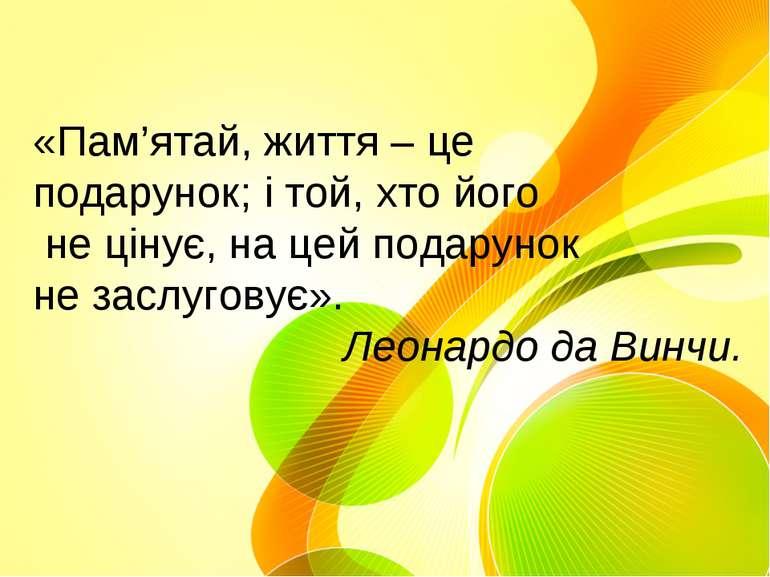 «Пам'ятай, життя – це подарунок; і той, хто його не цінує, на цей подарунок н...