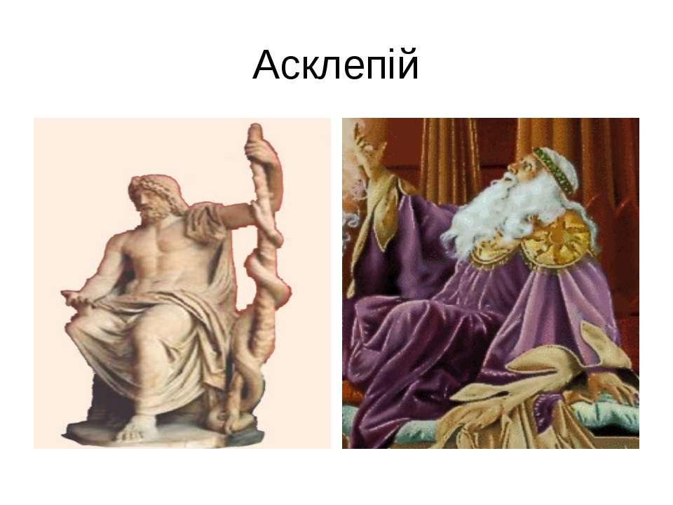 Асклепій