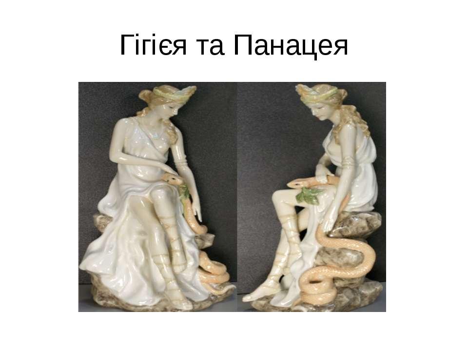 Гігієя та Панацея