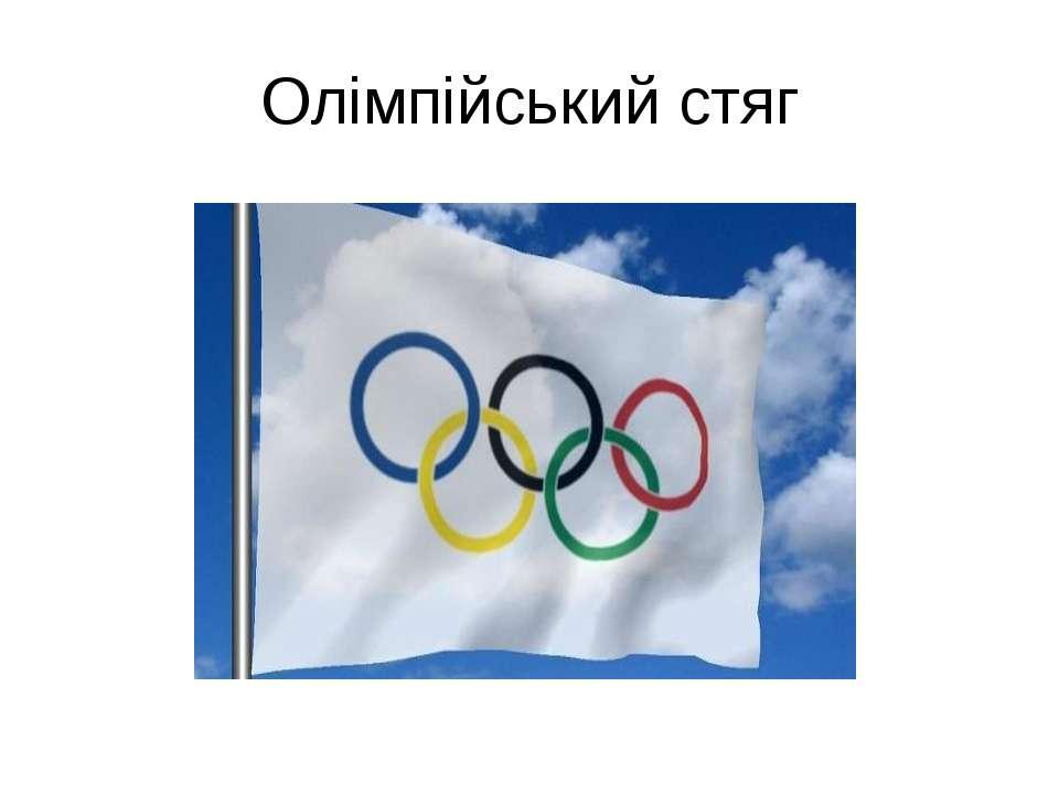 Олімпійський стяг
