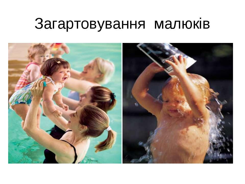 Загартовування малюків