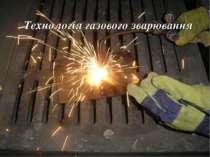 Технологія газового зварювання