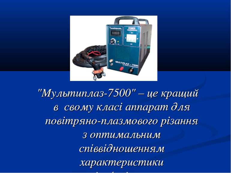 """""""Мультиплаз-7500"""" – це кращий в свому класі аппарат для повітряно-плазмового ..."""