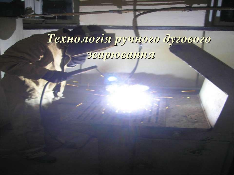 Технологія ручного дугового зварювання Технологія ручного дугового зварювання