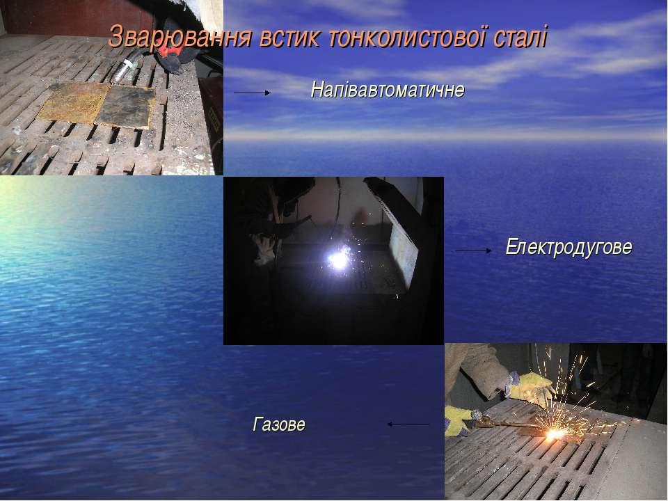 Зварювання встик тонколистової сталі Напівавтоматичне Електродугове Газове