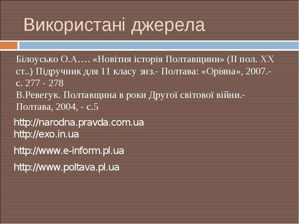 http://exo.in.ua http://www.e-inform.pl.ua http://www.poltava.pl.ua http://na...