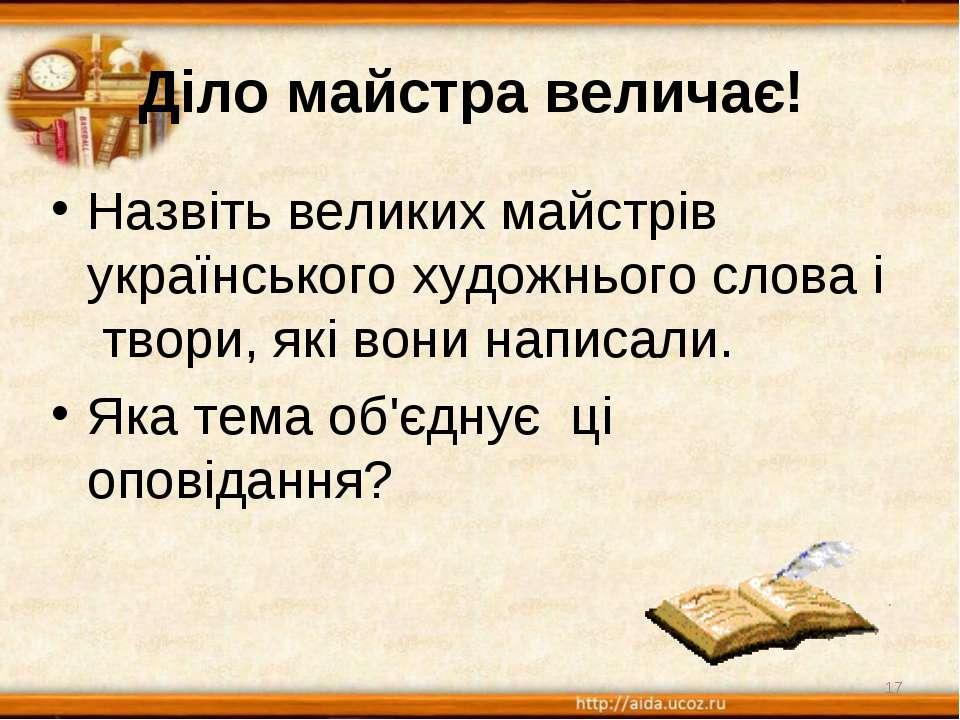 Діло майстра величає! Назвіть великих майстрів українського художнього слова ...