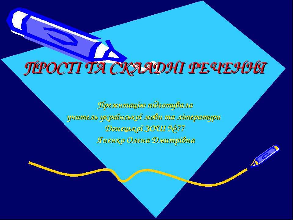 ПРОСТІ ТА СКЛАДНІ РЕЧЕННЯ Презентацію підготувала учитель української мови та...