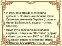 У 1956 році офіційно поновила діяльність Полтавська обласна філія Спілки пись...