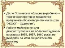 Діяло Полтавське обласне виробничо – творче кооперативне товариство працівник...