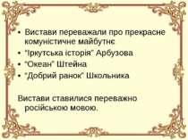 """Вистави переважали про прекрасне комуністичне майбутнє """"Іркутська історія"""" Ар..."""