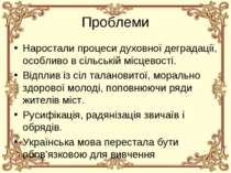 Проблеми Наростали процеси духовної деградації, особливо в сільській місцевос...